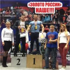 """Поздравляем Евгения Волоского! """"ЗОЛОТО РОССИИ"""" Наше!"""