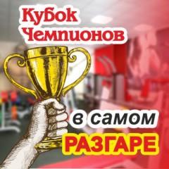 КУБОК ЧЕМПИОНОВ IMPERIA В САМОМ РАЗГАРЕ!