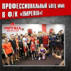 ПРОФЕССИОНАЛЬНЫЙ БОЕЦ MMA В Ф/К «IMPERIA»!