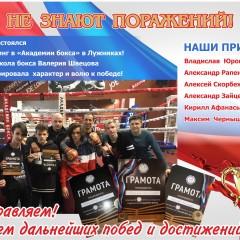 Открытый ринг в Академии Бокса