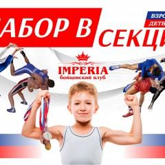 Бойцовский клуб IMPERIA