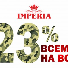 ФК IMPERIA поздравляет с 23 февраля!
