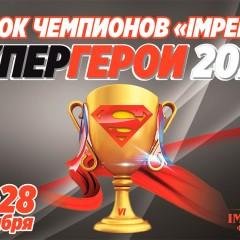 Кубок Чемпионов IMPERIA - 2020