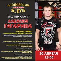 Мастер-класс Алексея Гагарина
