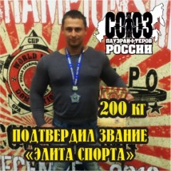 Союз паурлифтеров России.  Чемпионат Мира!