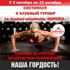 "II Клубный турнир за звание чемпиона ""IMPERIA"""