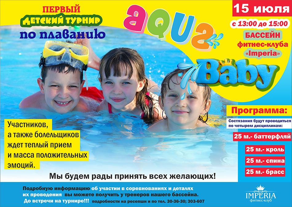 детский турнир по плаванию